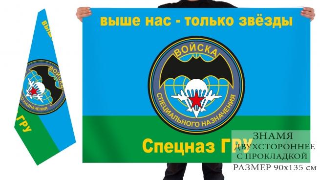 Двусторонний флаг войск спецназа ГРУ