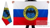 Двусторонний флаг войск спецназа РФ