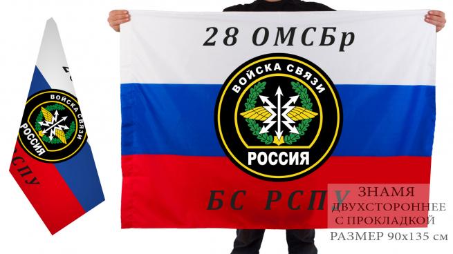 Двусторонний флаг войск связи 28 отдельной бригады мотострелков