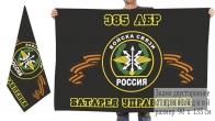 Двусторонний флаг Войск связи 385 АБР