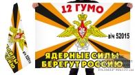 Двусторонний флаг войск ядерного обеспечения