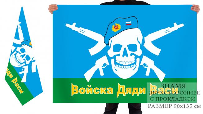 """Двусторонний флаг """"Войска дяди Васи"""""""