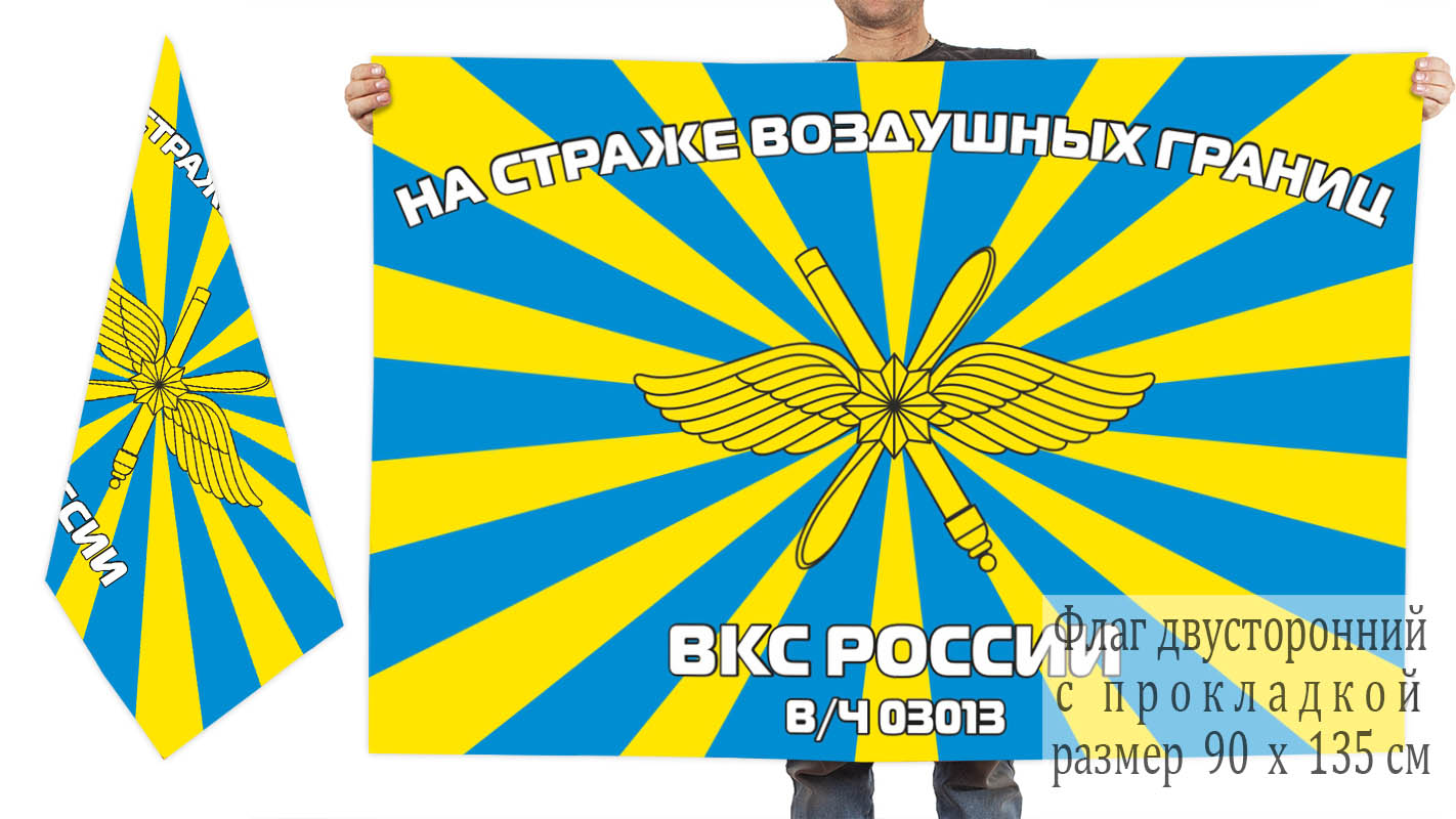 Двусторонний флаг войсковой части 03013 ВКС России