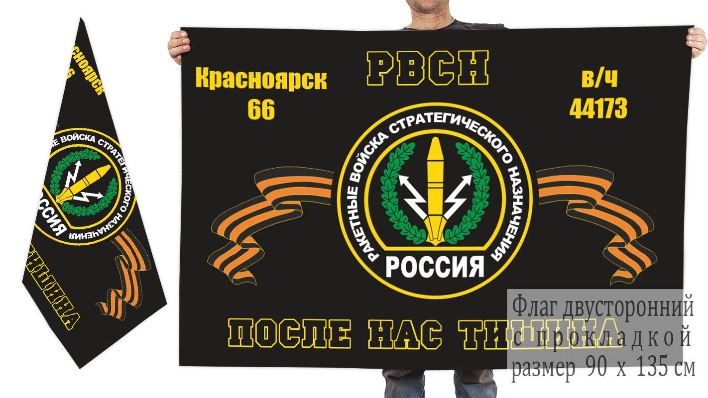 Двусторонний флаг войсковой части 44173 РВСН