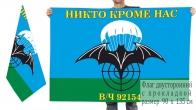Двусторонний флаг войсковой части 92154 Спецназа ГРУ