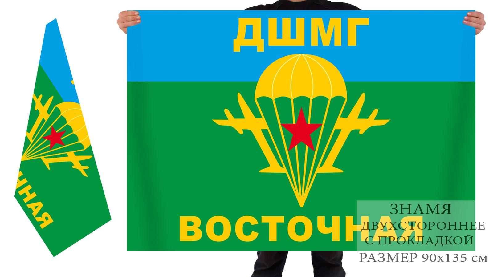 Двусторонний флаг Восточной десантно-штурмовой манёвренной группы