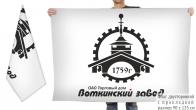 Двусторонний флаг Воткинского завода