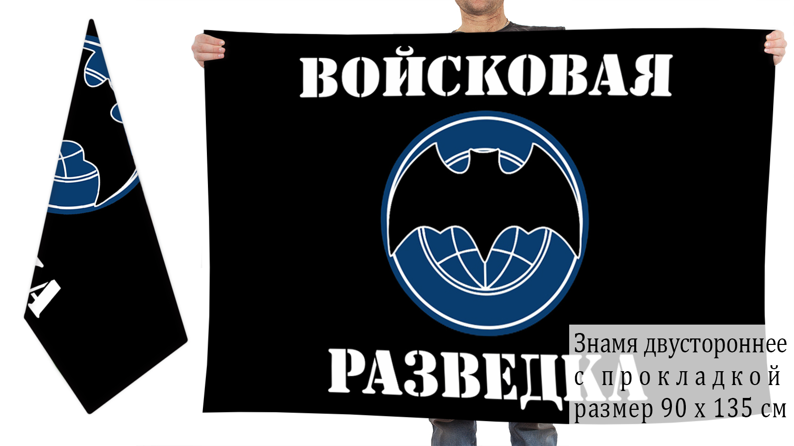 Двусторонний флаг Войсковой разведки