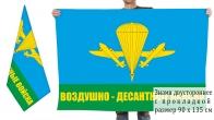 Двусторонний флаг Воздушно-десантные войска с эмблемой