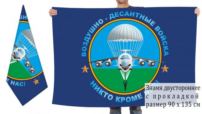 Двусторонний флаг Воздушно-десантные войска