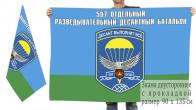 Двусторонний флаг воздушно-десантных войск 597 отдельный разведовательный десантный батальон