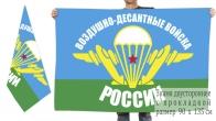 Двусторонний флаг Воздушно-Десантных войск РФ