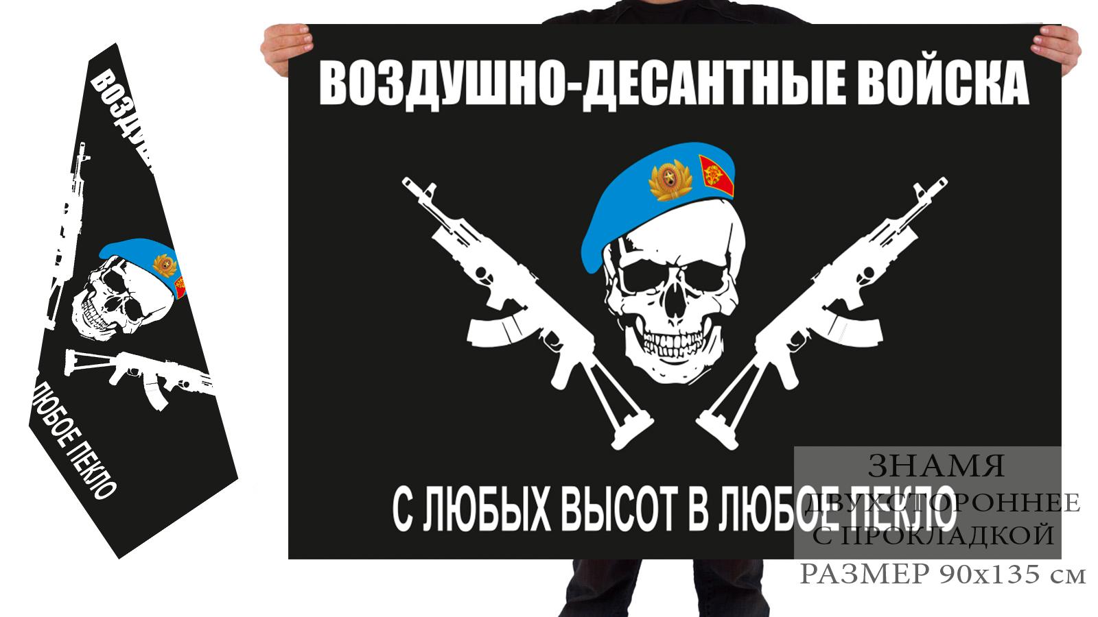 Двусторонний флаг воздушно-десантных войск с черепом в голубом берете