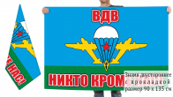 """Двусторонний флаг Воздушно-десантных войск с девизом """"Никто кроме нас"""""""
