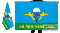 Двусторонний флаг воздушно-десантных войск с девизом