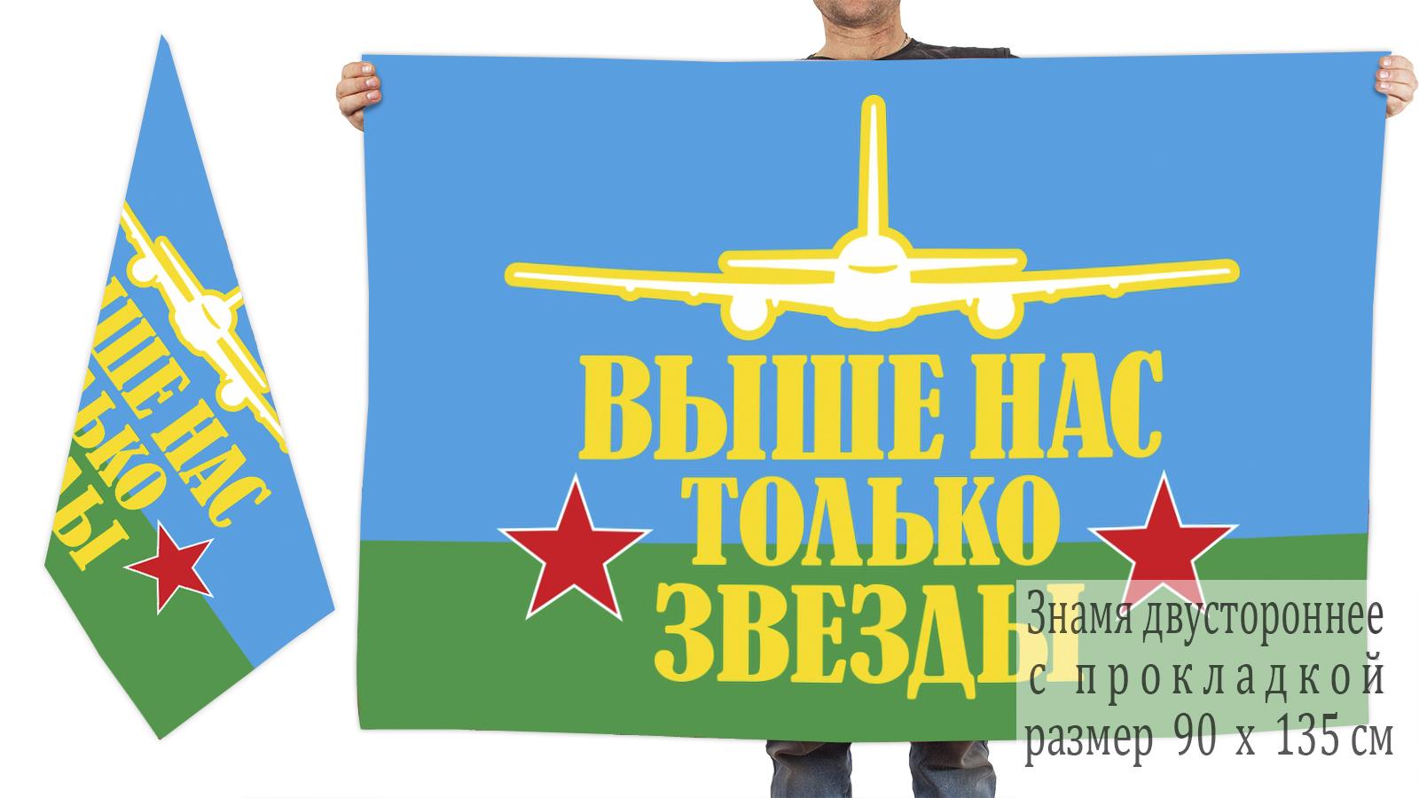 """Двусторонний флаг воздушно-десантных войск """"Выше нас только звезды"""""""