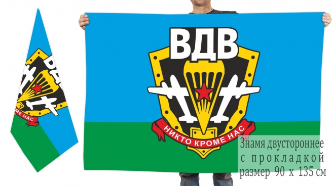 Двусторонний флаг воздушного десанта с эмблемой и девизом