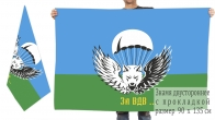 """Двусторонний флаг воздушного десанта """"За ВДВ"""""""