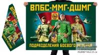 Двусторонний флаг ВПБС ММГ ДШМГ подразделения боевого резерва