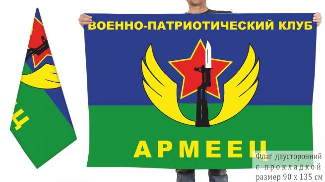 Двусторонний флаг ВПК Армеец