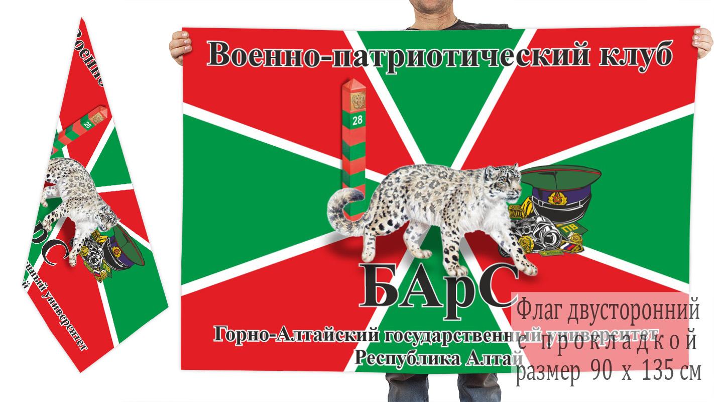 Двусторонний флаг ВПК Барс