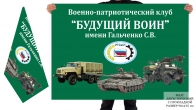 Двусторонний флаг ВПК Будущий воин