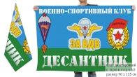 Двусторонний флаг ВПК Десантник