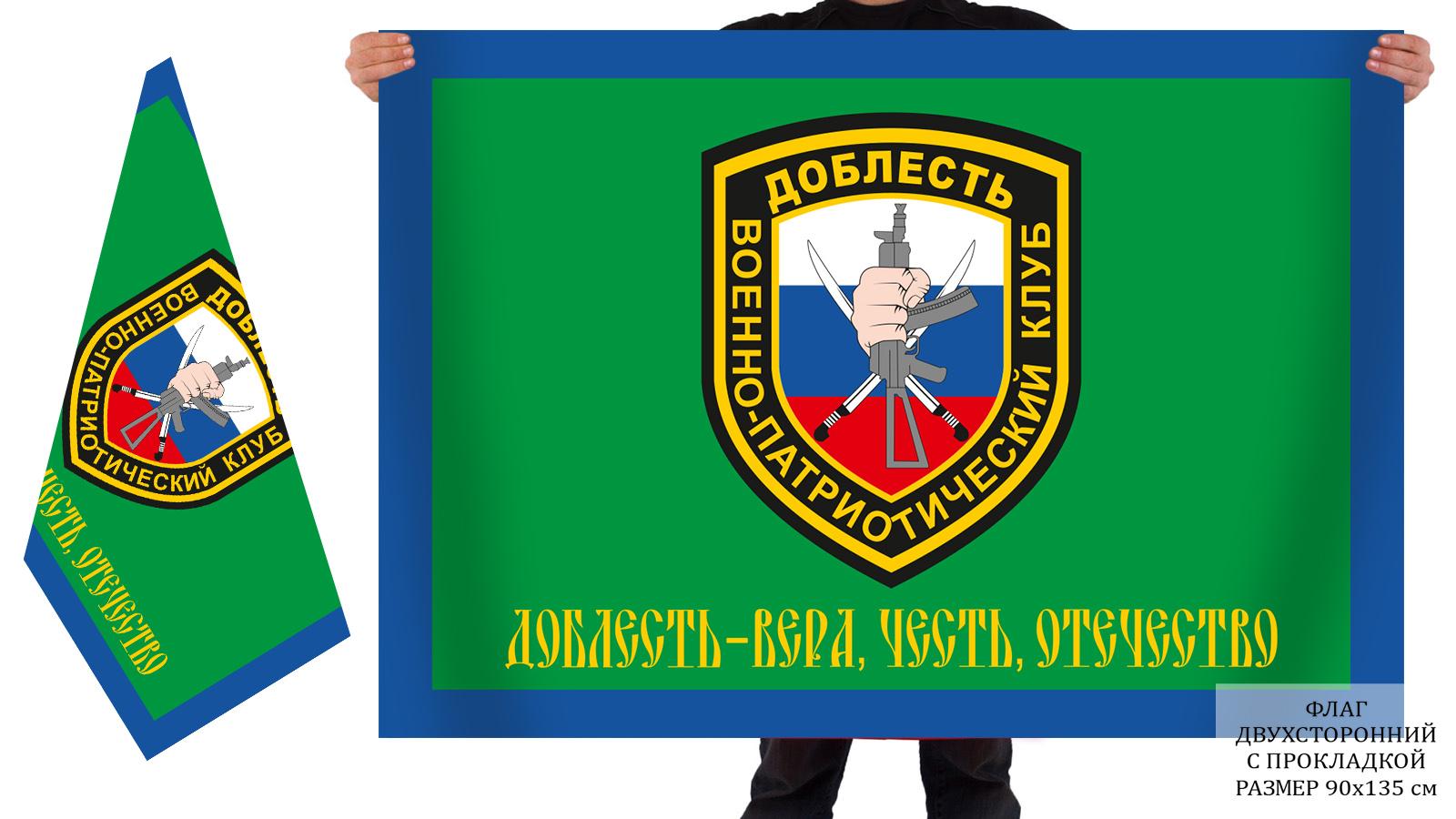 """Двусторонний флаг ВПК """"Доблесть"""""""