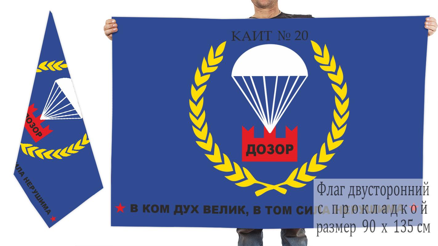 """Двусторонний флаг ВПК """"Дозор"""""""