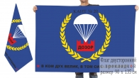 Двусторонний флаг ВПК Дозор
