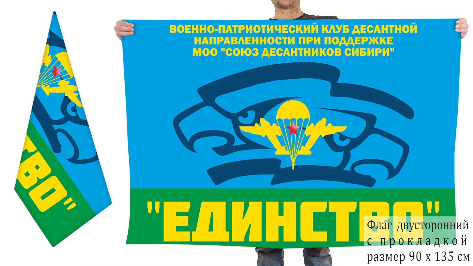 Двусторонний флаг ВПК Единство