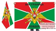 """Двусторонний флаг ВПК """"Граница"""" Ковдор"""