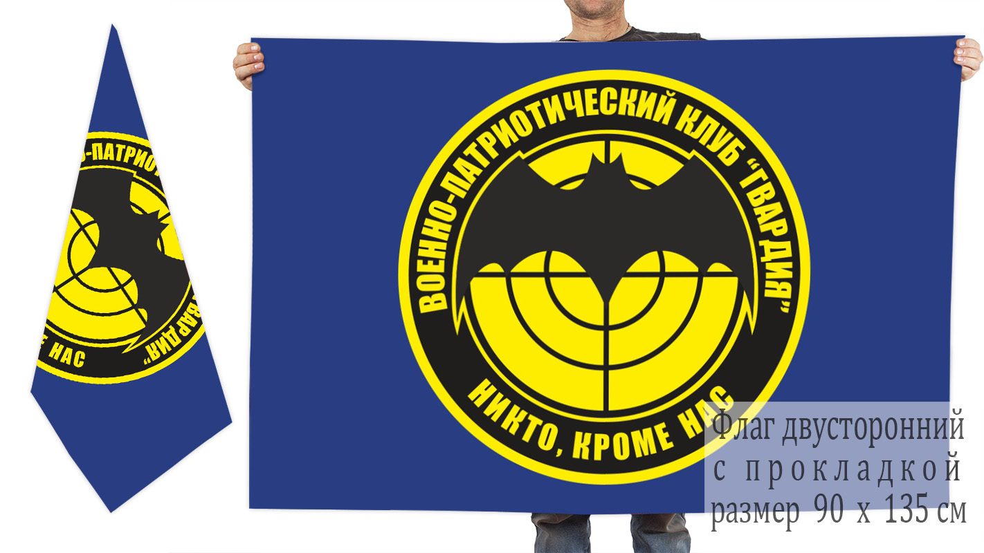 Двусторонний флаг ВПК Гвардия