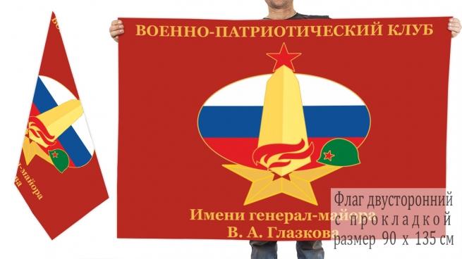 Двусторонний флаг ВПК им. Генерал-майора В.А. Глазкова