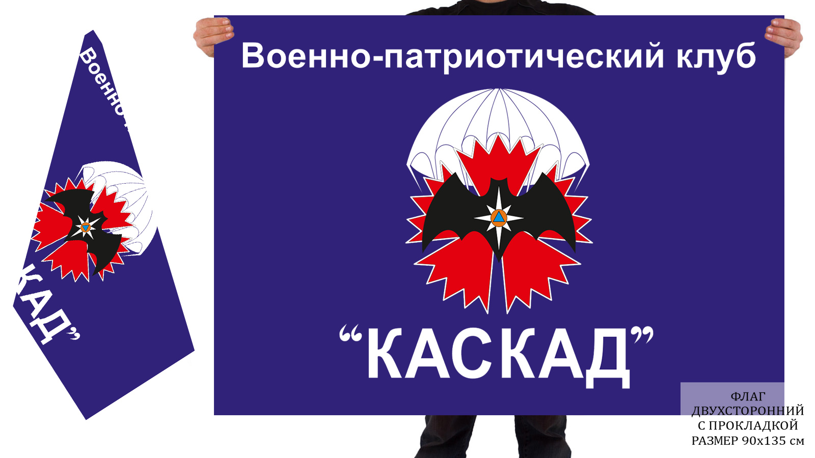 "Двусторонний флаг ВПК ""Каскад"""