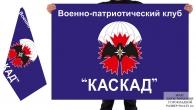 Двусторонний флаг ВПК Каскад