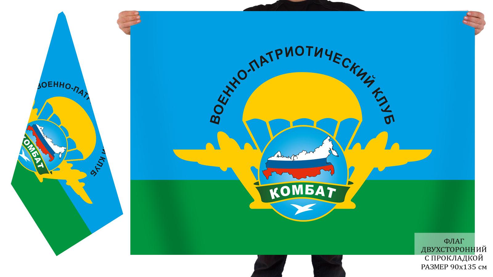 """Двусторонний флаг ВПК """"Комбат"""""""