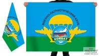 Двусторонний флаг ВПК Комбат