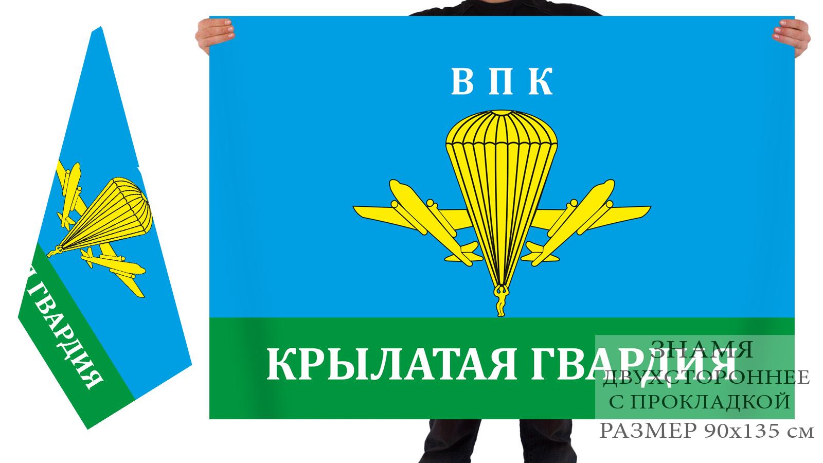 """Двусторонний флаг ВПК """"Крылатая гвардия"""""""