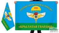 Двусторонний флаг ВПК Крылатая гвардия