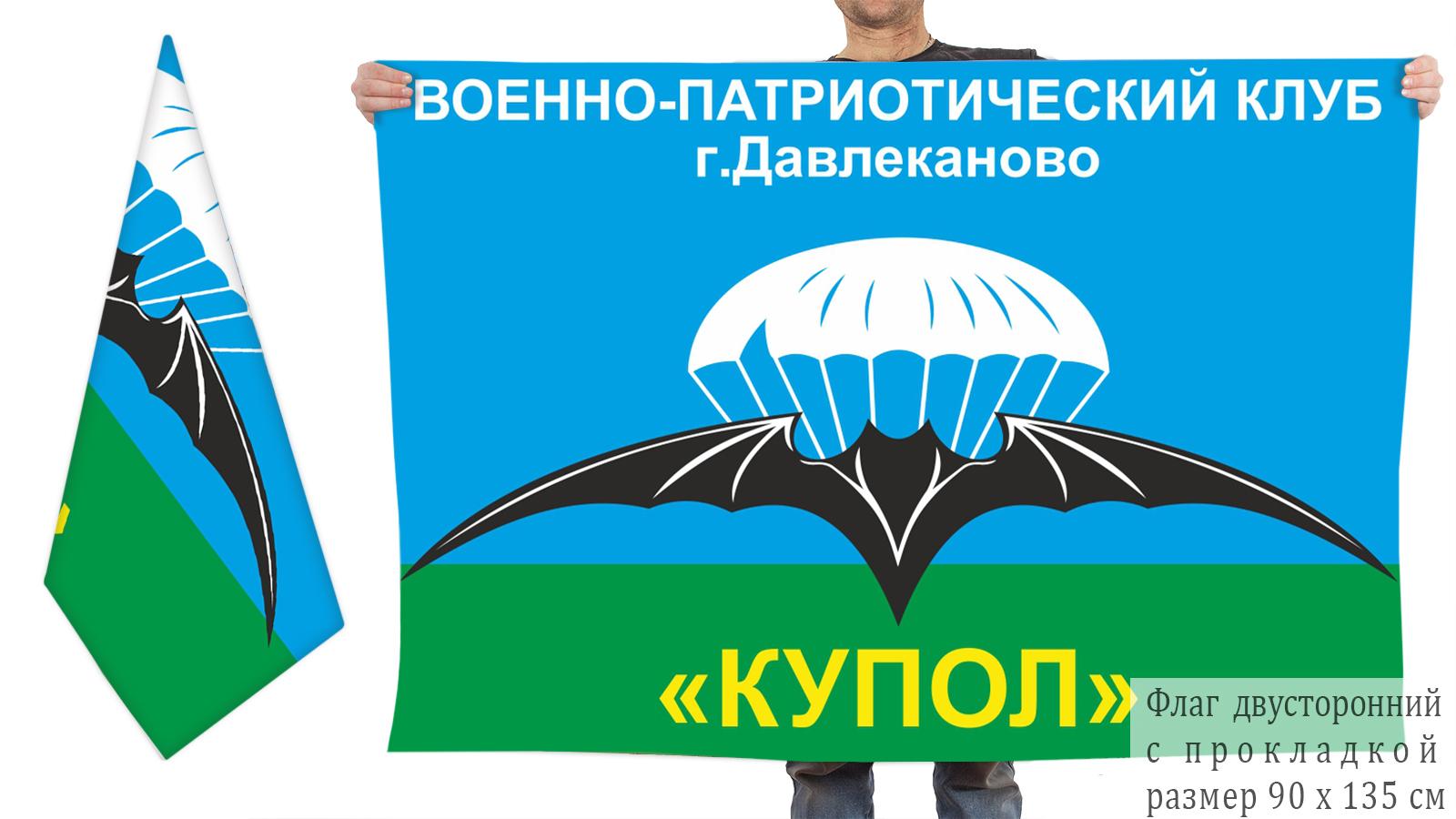 """Двусторонний флаг ВПК """"Купол"""""""