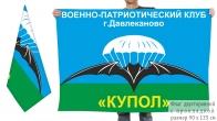 Двусторонний флаг ВПК Купол