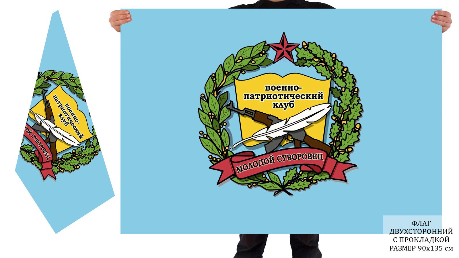 Двусторонний флаг ВПК Молодой Суворовец