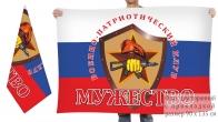 Двусторонний флаг ВПК Мужество