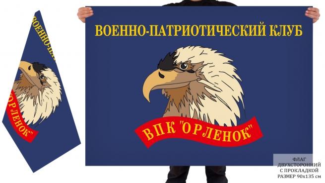 Двусторонний флаг ВПК Орлёнок