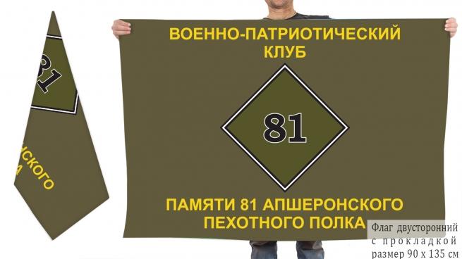 Двусторонний флаг ВПК памяти 81 Апшеронского пехотного полка