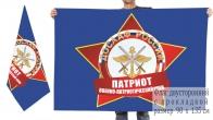 Двусторонний флаг ВПК Патриот