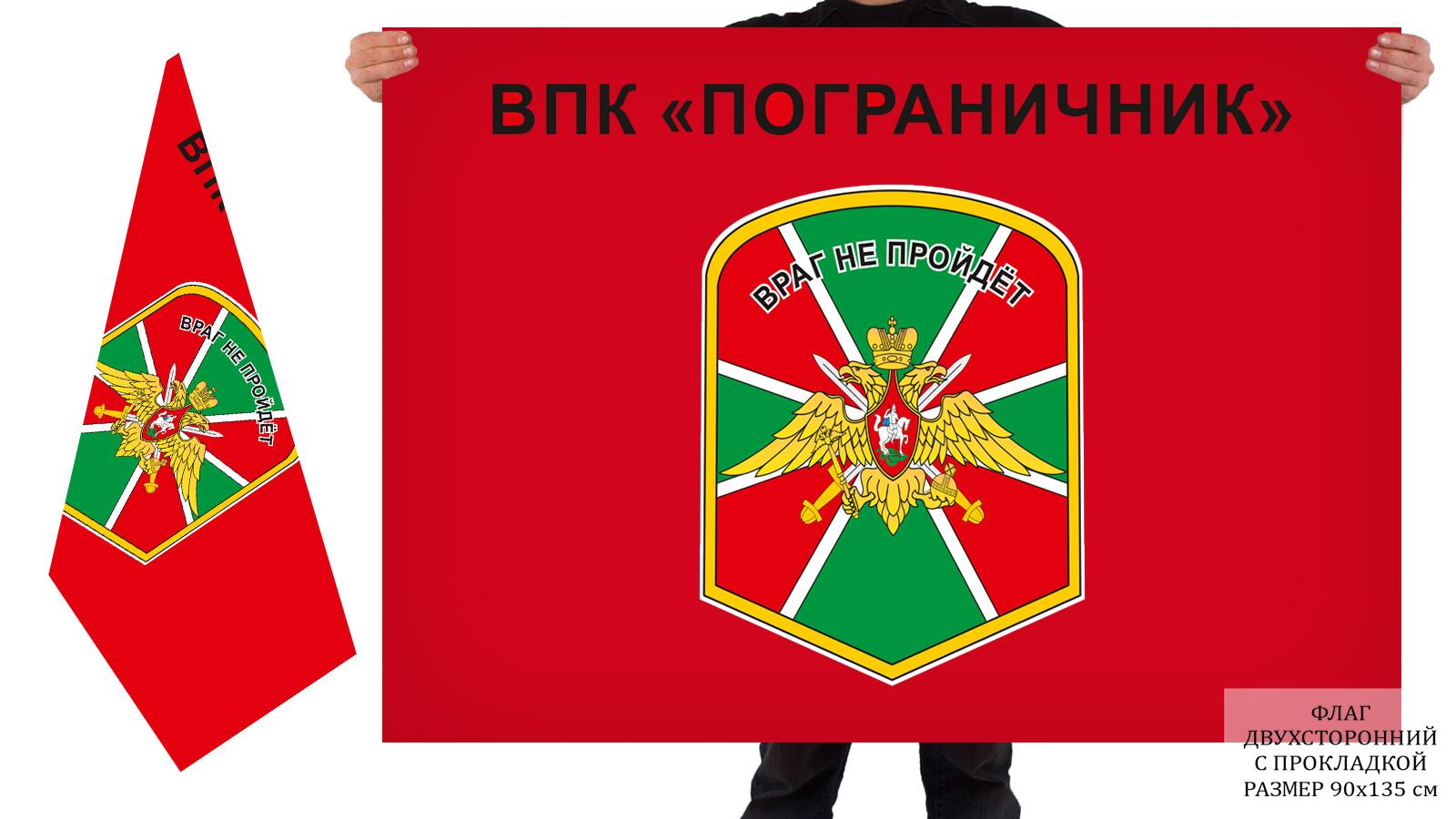 """Двусторонний флаг ВПК """"Пограничник"""""""