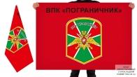 Двусторонний флаг ВПК Пограничник