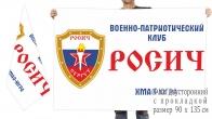 Двусторонний флаг ВПК Росич